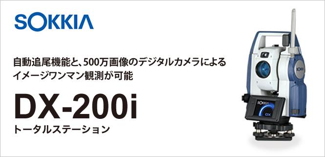 トータルステーションDX200i