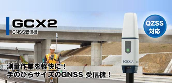 GNSS受信機GCX2
