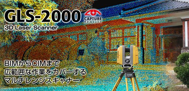 GLS-2000 3DLaser Scanner